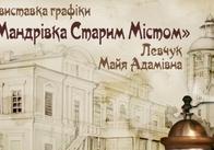"""""""Кавоманія"""" запрошує здійснити прогулянку старим Житомиром"""