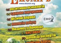 В Житомире пройдет эко-фестиваль «Екомїръ»