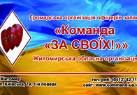 В Житомирі сформована команда «ЗА СВОЇХ!» Информация сайта reporter.zt.ua