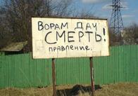 За сімома замками: тільки на дворі стало прохолодно, в Житомирській області активізувалися дачні крадії... Кримінальні новини Житомира