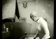 Арешт Юлії Тимошенко: відео
