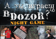 В Житомире пройдет игра DozoR для новичков