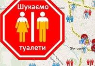 В Житомире создали карту туалетов