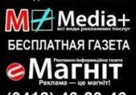 """Всё для развития вашего бизнеса в Житомире: РА """"MEDIA+"""""""