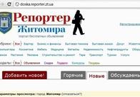 Репортер Житомира запустив найзручніший сервіс безкоштовних оголошень