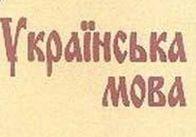 В Житомире пройдет акция в поддержку украинского языка!