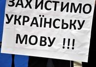 В Житомирі пройшов мітинг проти введення російської мови в якості другої офіційної (фото)