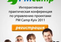 Управление проектами от PMCamp Kyiv 2011: что нас ожидает впереди?