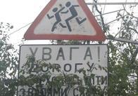 Спробуйте прочитати. Виявляється, за декілька метрів дорогу переходять діти з вадами слуху... (ексклюзив сайту)