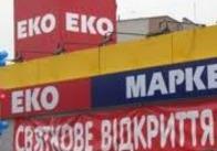 В Житомирі відбудеться святкове відкриття нового «ЕКО-маркету»