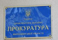 Новоград-Волинські чиновники «нахімічили» з державним майном