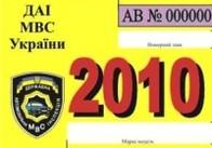 Сводка дорожно-транспортных происшествий в Житомире за 21 октября. Участились случаи подделки техталонов.