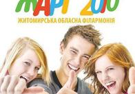 27 октября в Житомире состоится фестиваль КВН