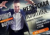 """В эти минуты на сайте lom.org.ua идёт прямой эфир политической программы """"Линия Огня"""": смотреть здесь и сейчас"""