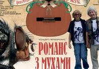 """В Житомире пройдет концерт-перфоманс """"Романс с мухами"""""""