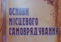 В Житомирі відкрилась Школа місцевого самоврядування