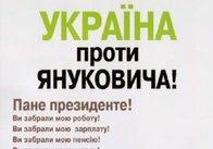 Більше 30 тисяч житомирян підтримали акцію «Україна проти Януковича»