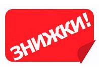 Даруємо знижки! Акція на меблі в Житомирі від магазину фабрики «Модерн» - ціни дешевші заводських!