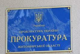 Овруцька лікарня вкрала у районної ради 127 тисяч гривень