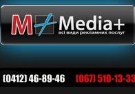 Реклама Житомир, печать банера Житомир, широкоформатная печать Житомир