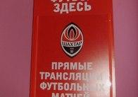 У Житомирі відкрили фан-кафе «Шахтаря»