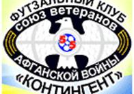 Футзальный клуб «Контингент» не будет участвовать в высшей лиге
