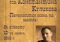 В Житомире пройдет творческий вечер Константина Куликова