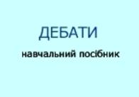 В Житомирі - дебатуватимуть УСІ!!!