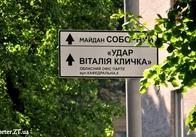 """У Житомирі на дорожніх знаках з'явилась партія Віталія Кличка """"УДАР"""""""