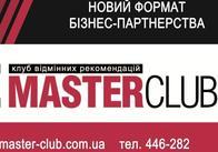Новий формат бізнес-партнерства у Житомирі