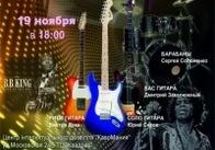"""В """"Кавомании"""" состоится концерт Blues Cover Evening с группой """"Джаммин"""""""