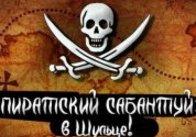"""Йо-хо-хо и бутылка рома! Броварня """"Шульц"""" ждет житомирских пиратов с 26 по 28 ноября:)"""