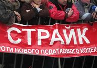 У Януковича зарегистрировали обращение предпринимателей. Президенту дали подумать до 18 часов вечера