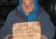 В Житомире женщина-инвалид объявила голодовку