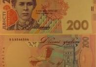 """Остерегайтесь фальшивок! В Житомирской области """"гуляют"""" фальшивые деньги."""