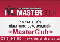 У Житомирі компанії, які рекомендує Master Club, виходять у лідери продаж