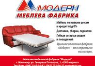 Низкие цены на мебель фабрики «Модерн» в Житомире в кредит под 0%!