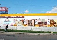 Аренда торговых площадей в Житомире