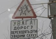 Репортер Житомира добився розчищення від гілок дорожнього знаку із написом: Увага! Дорогу переходять діти з вадами слуху!