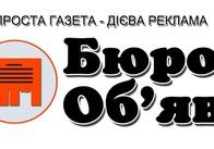 В рекламный рынок Житомира вошла новая газета «Бюро Объяв» (Р)