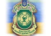 В рамках Всеукраинской недели права Минздрав окажет бесплатную правовую помощь нуждающимся