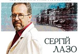 В Житомирі знаменитий письменник Сергій Лазо презентує свої книги