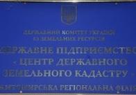 У Житомирі центр ДЗК пропонує офіційну роботу