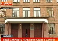 """У Житомирі навчальний заклад закривають через відсутність назви """"ліцей"""" у бюджеті. ВІДЕО"""