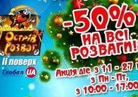 """""""Острів розваг"""" у Житомирі повідомляє про передноворічні знижки на усі атракціони"""