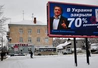 Українофобський борд з Колесніченком нав'язує житомирянам антидержавну дискусію. ФОТО