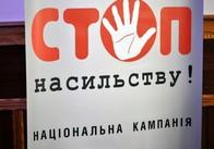 """Завтра в Житомире состоится пресс-конференция по итогам акции """"16 дней против насилия"""""""