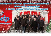 """Житомирська обласна громадська організація """"МІР"""" вітає всіх З Новим Роком!"""