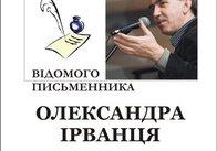 В Житомире пройдет творческий вечер Александра Ирванца